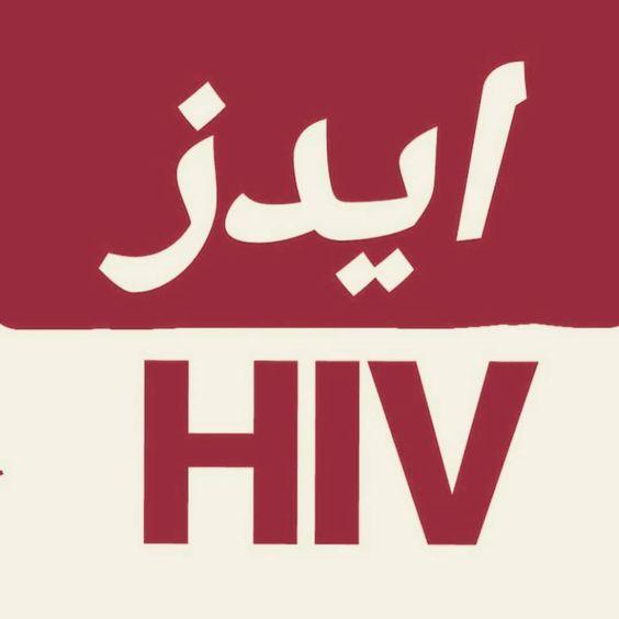 ایدز دارم